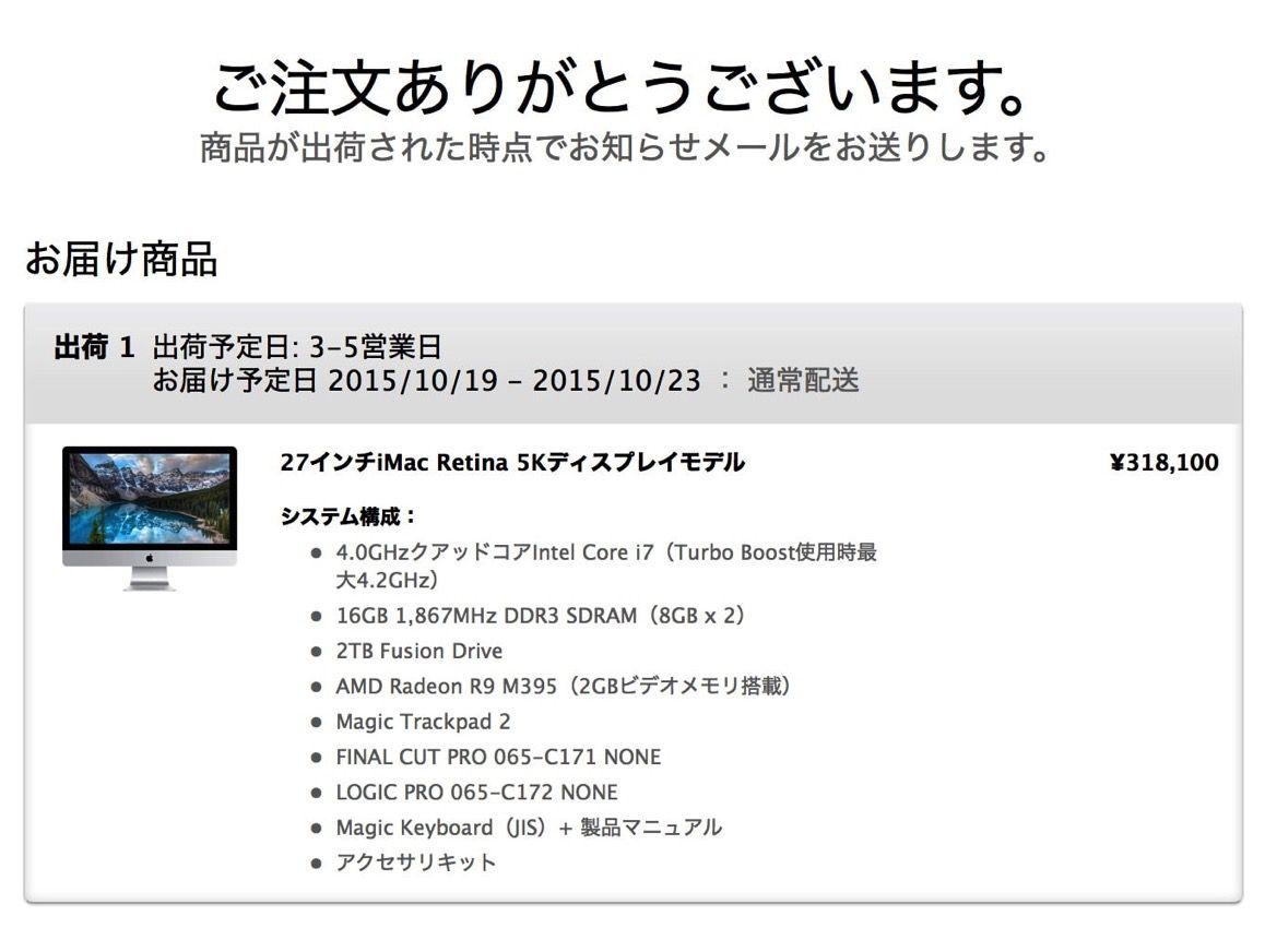 IMac late2015 購入