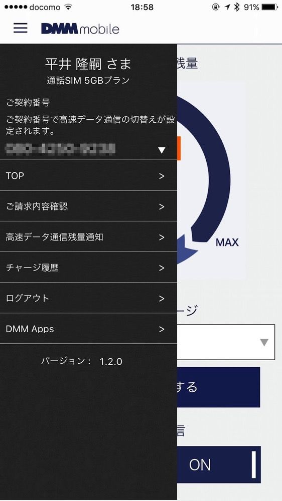 DMM mobileメニュー