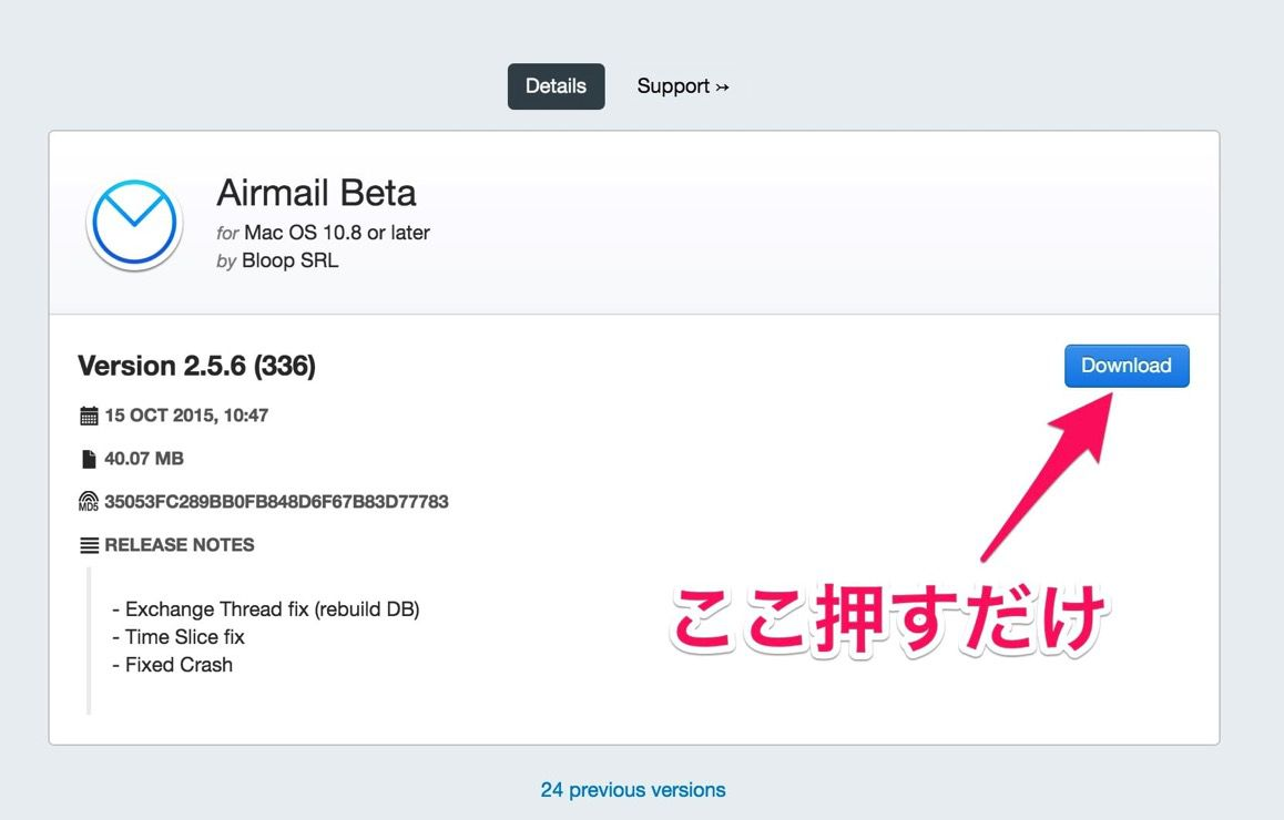 Airmail Beta版のダウンロード方法2