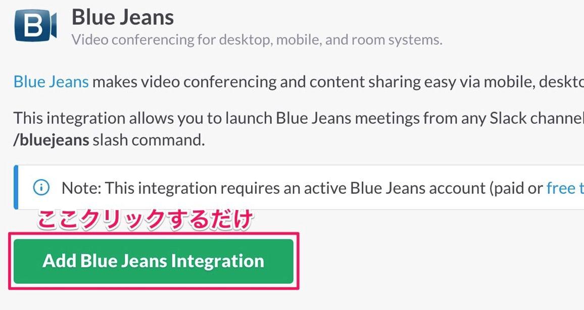 SlackのIntegration連携