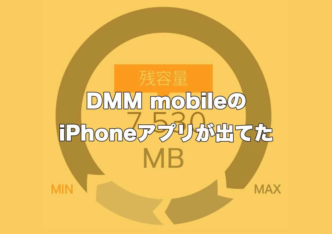DMMモバイルのiPhoneアプリが出てた