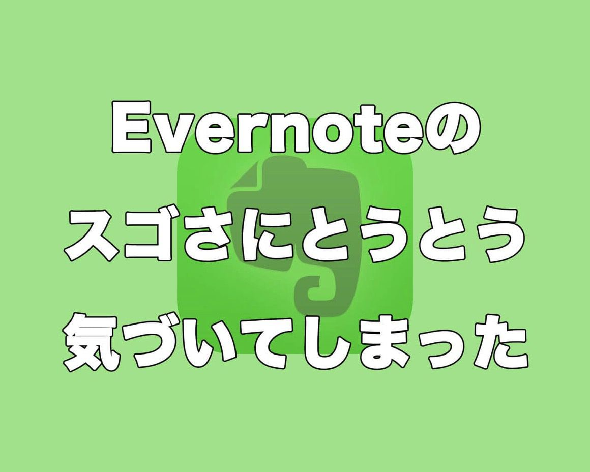 名刺もEvernoteに集約したらやっと「Evernoteスゴイ」って言われる理由が判明した