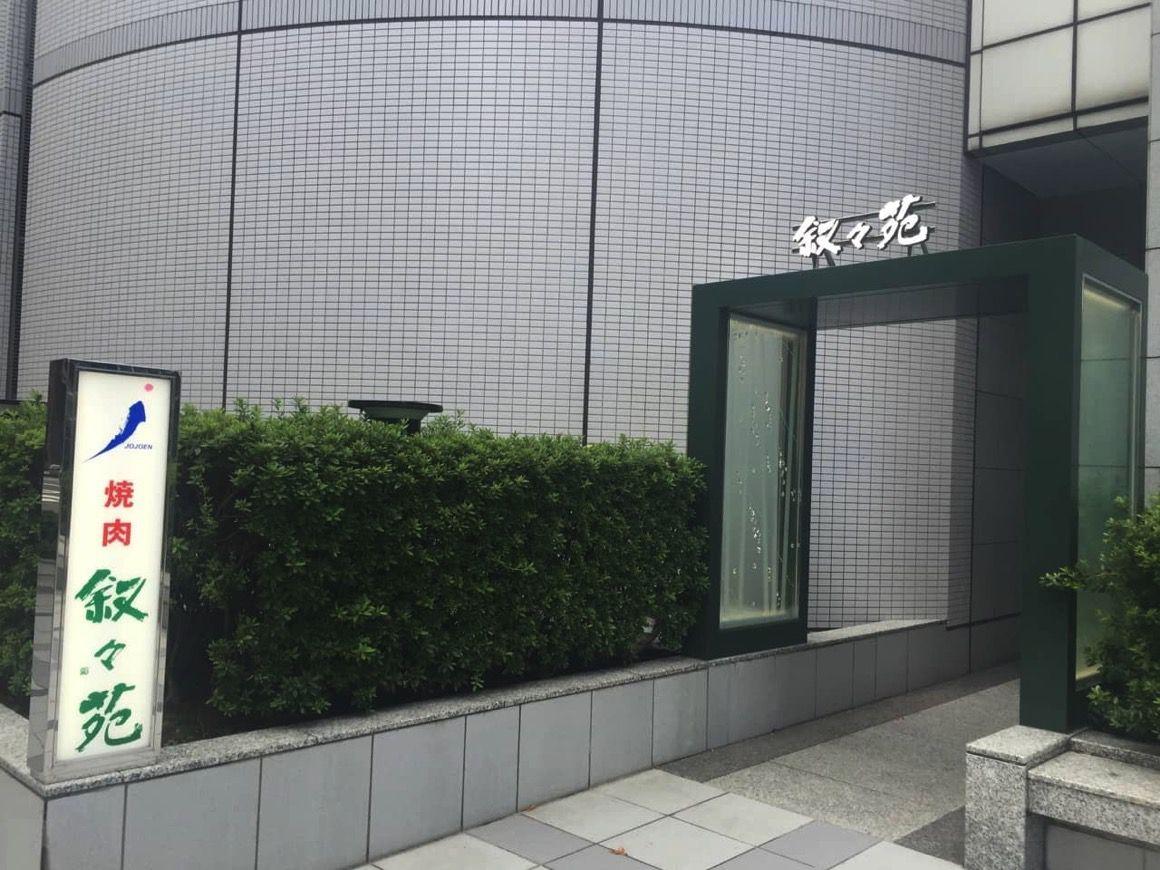 北國新聞会館 叙々苑入り口