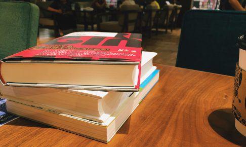 morioka TSUTAYAで読んだ本
