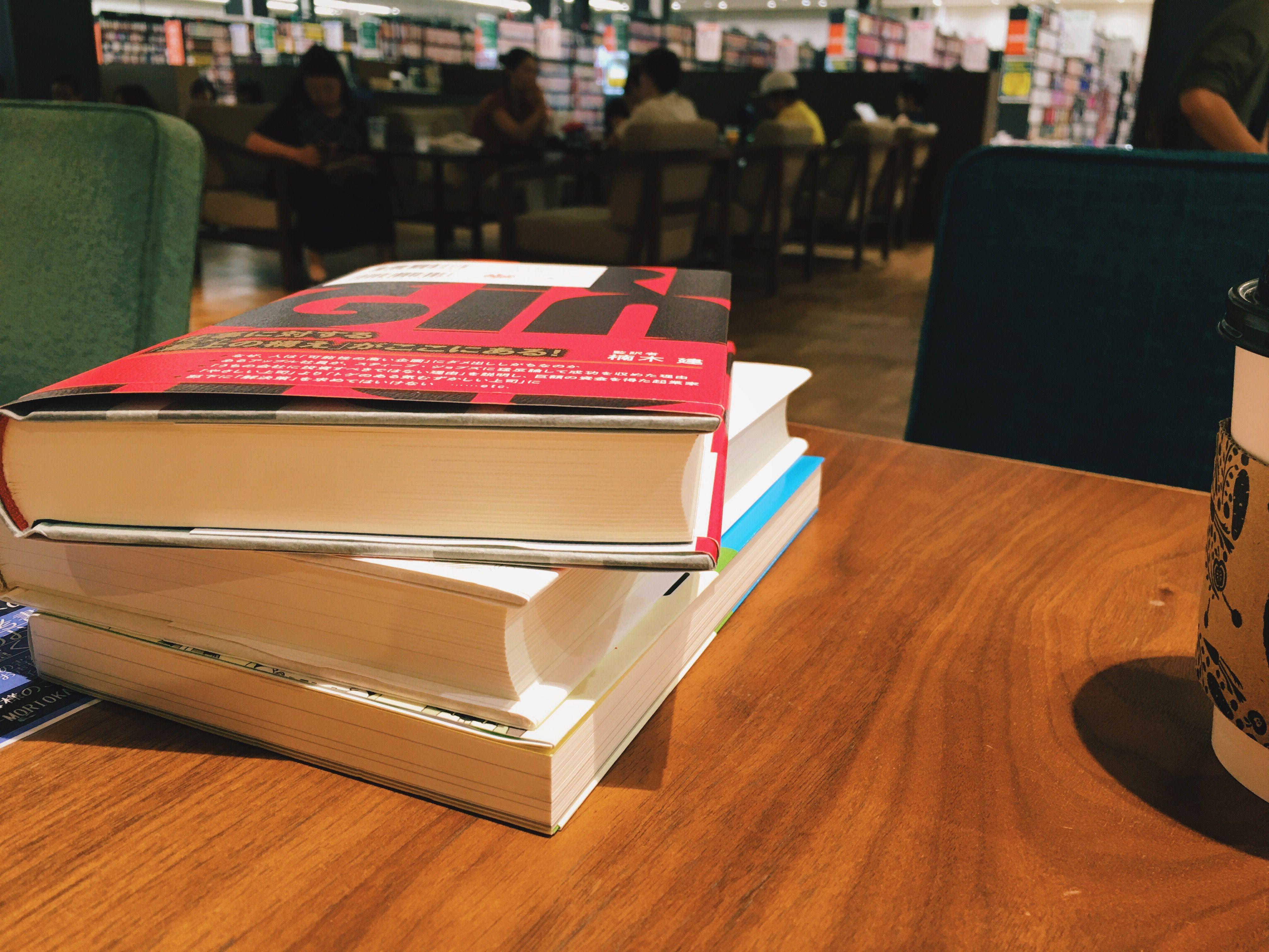 人生をよりよく生き抜くスキルが身に付く読書法  『頭は「本の読み方」で磨かれる(その1)』by 茂木健一郎