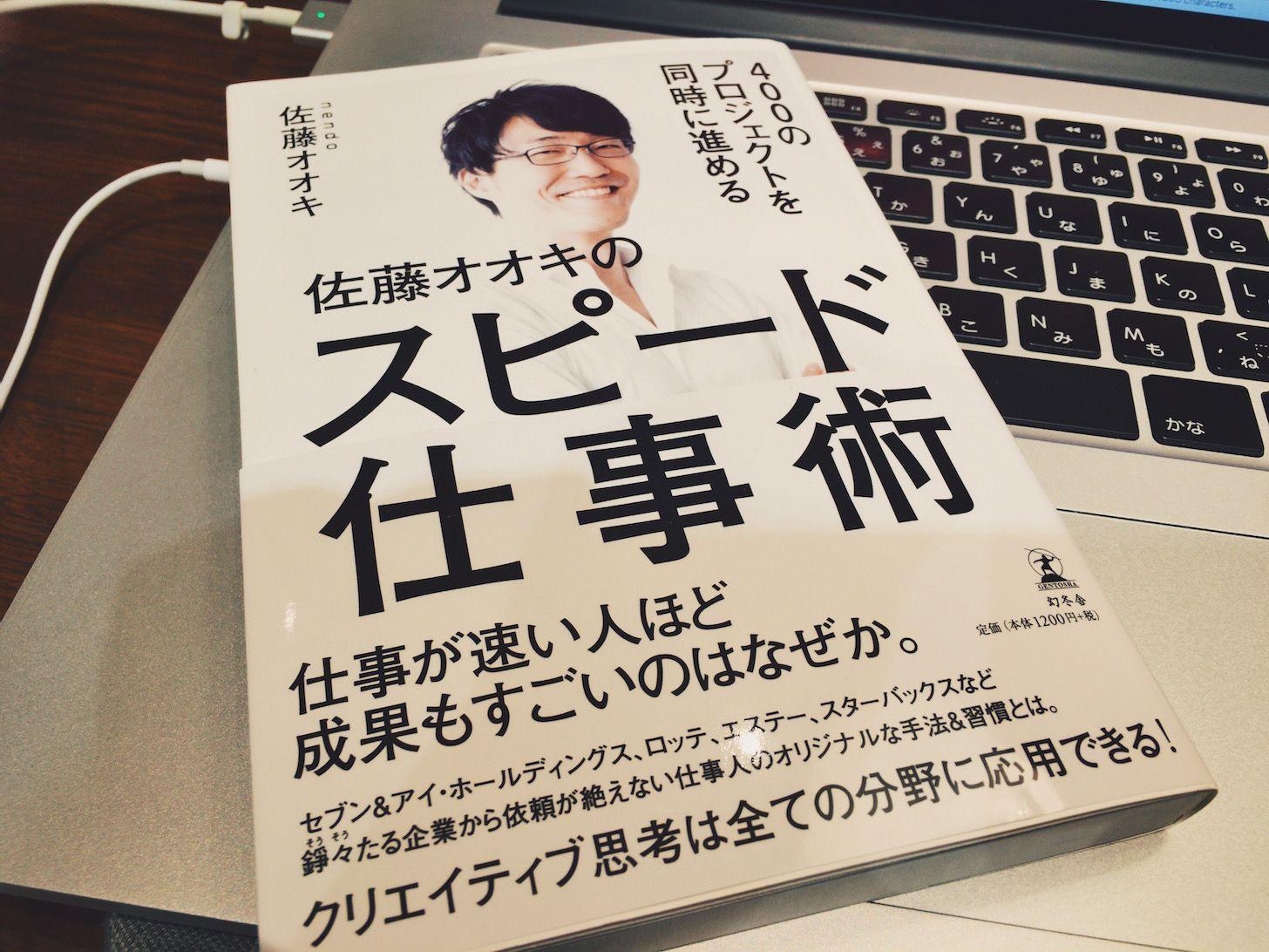 「10年後にやりたい仕事」は今すぐやる 『佐藤オオキのスピード仕事術』