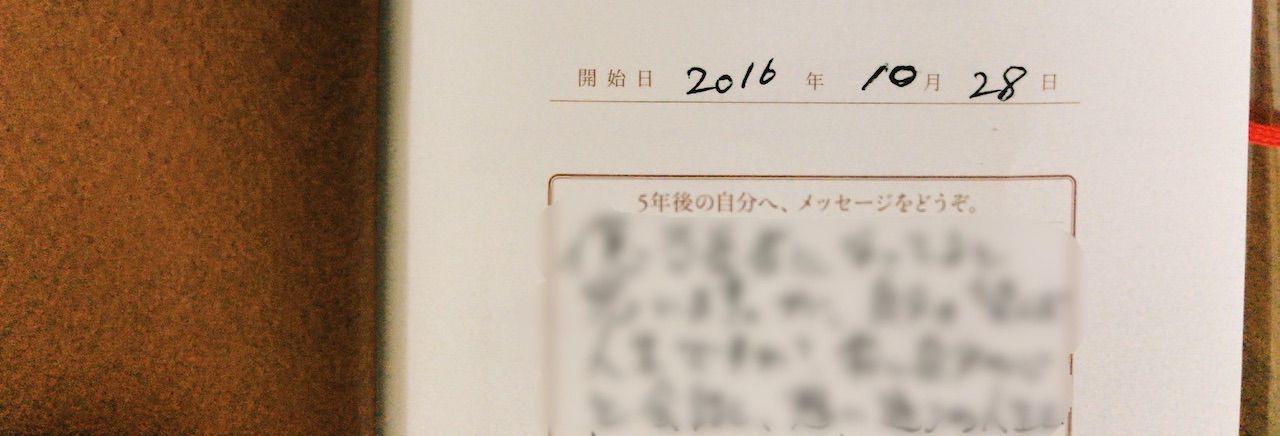 5年日記の自分へのメッセージ