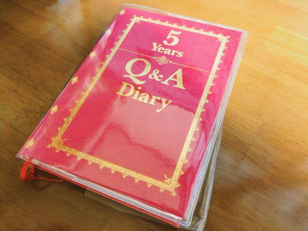 5年Q&A日記