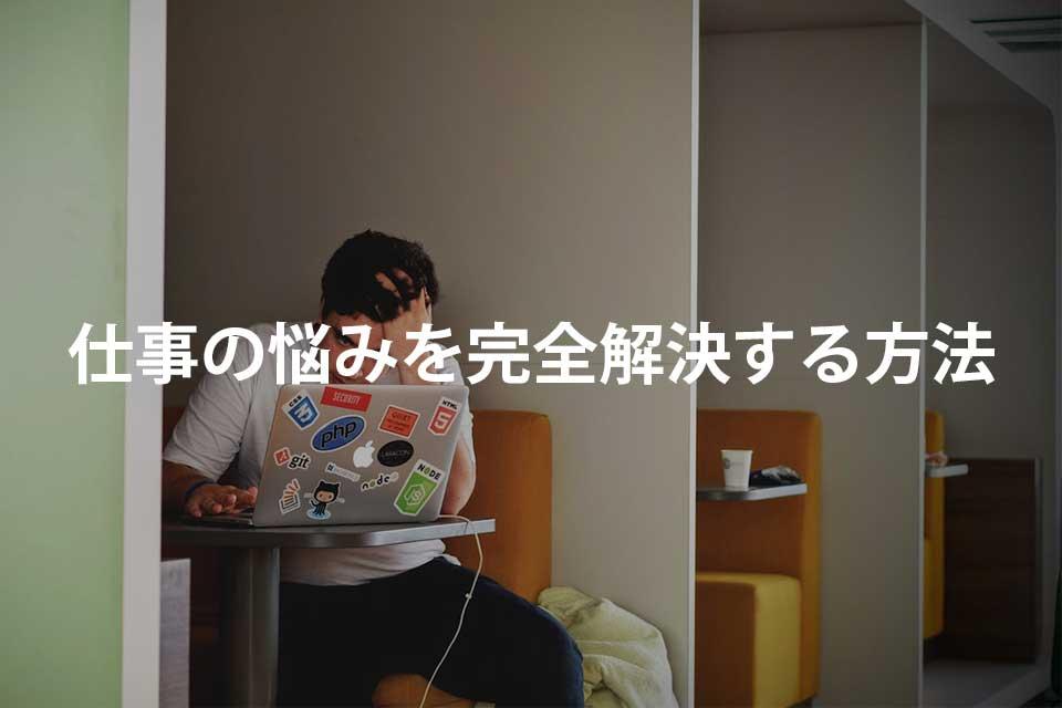 980円でプロコンサルタントから働き方を学んで仕事の悩みを完全解決する方法【PR】