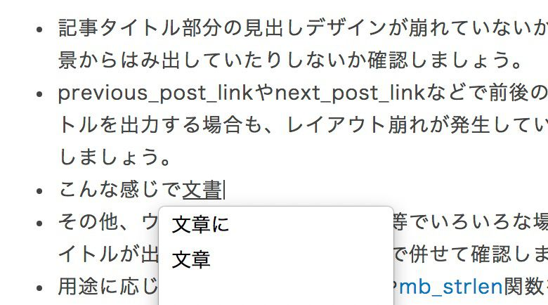 Front-end_Editor_for_WordPressの実演1