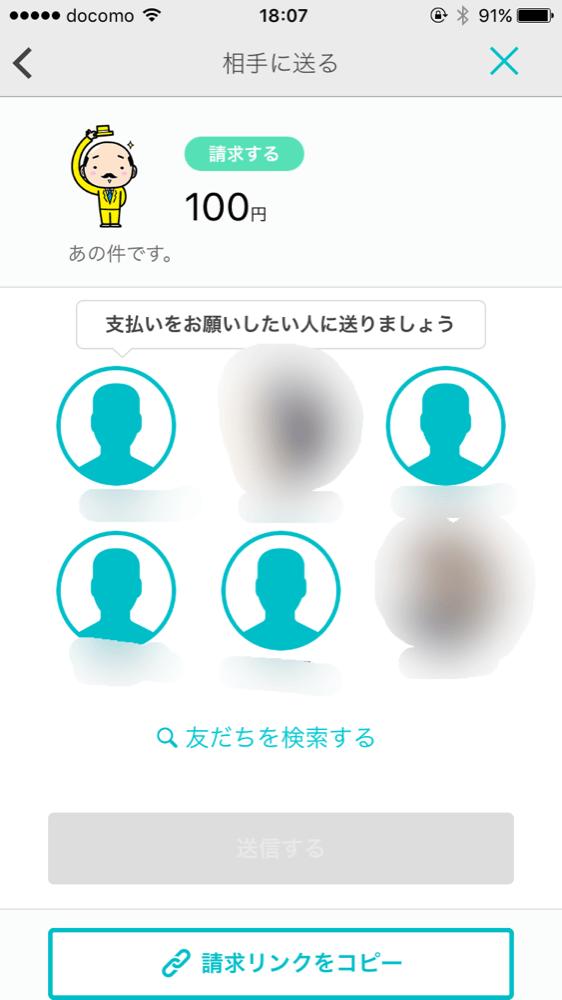 Paymoでの支払い4