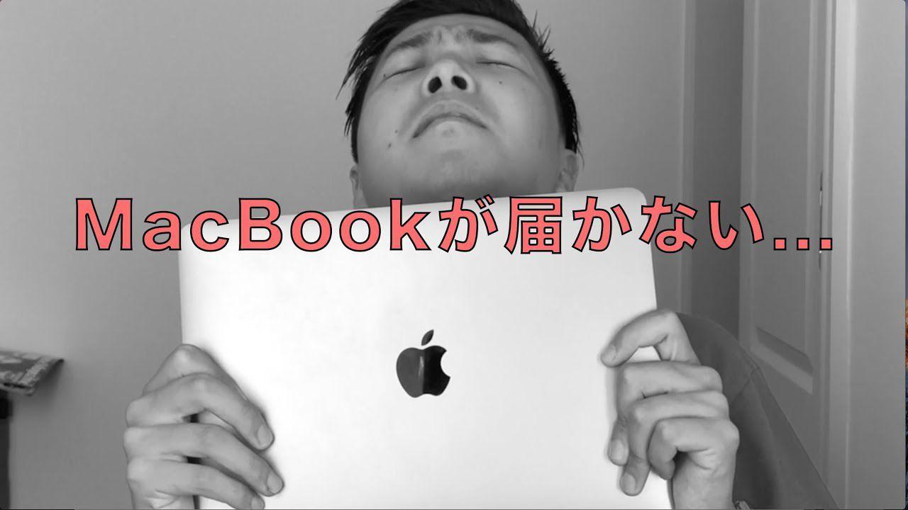 海外移住、失敗!MacBookが1ヶ月以上も手元に届かない件