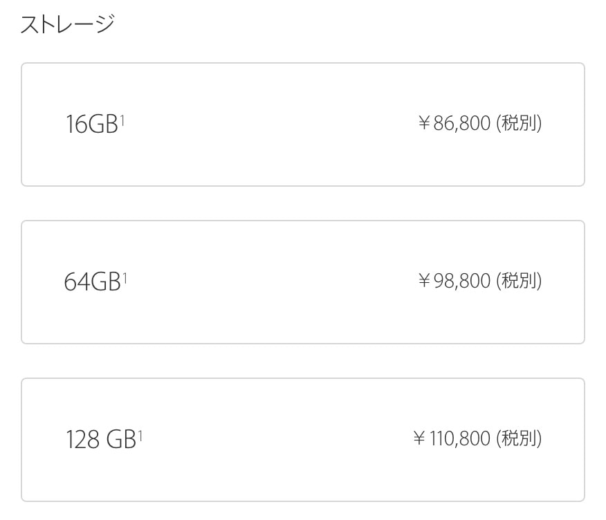 IPhone 6sの価格